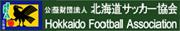 北海道サッカー協会