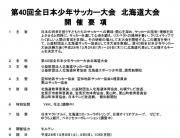 第40回全日本少年サッカー大会の予選始まる